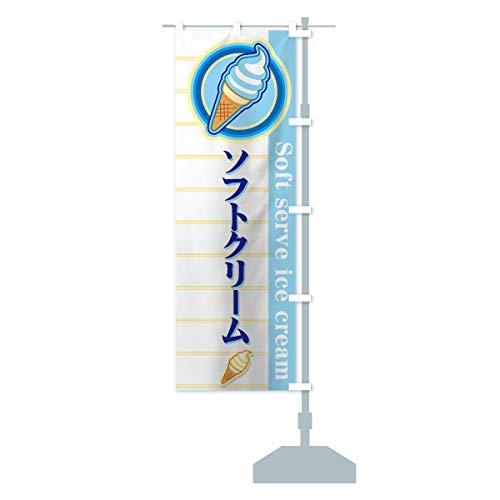 ソフトクリーム のぼり旗 サイズ選べます(スリム45x180cm 右チチ)
