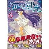 海の御先 6―ドラマCD付き (ジェッツコミックス)