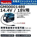 マキタ ファンジャケット用バッテリーホルダー USB端子付 GM00001489