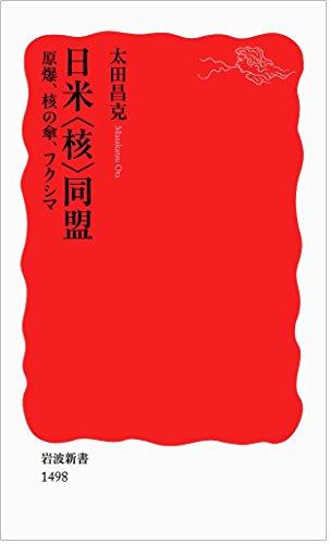 日米〈核〉同盟――原爆、核の傘、フクシマ (岩波新書)の詳細を見る