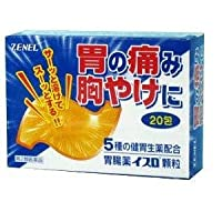 【第2類医薬品】イスロ顆粒 20包 ×2