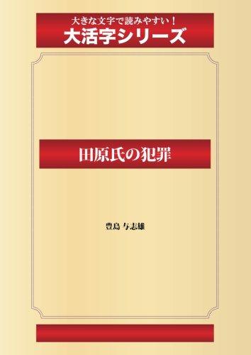 田原氏の犯罪(ゴマブックス大活字シリーズ)