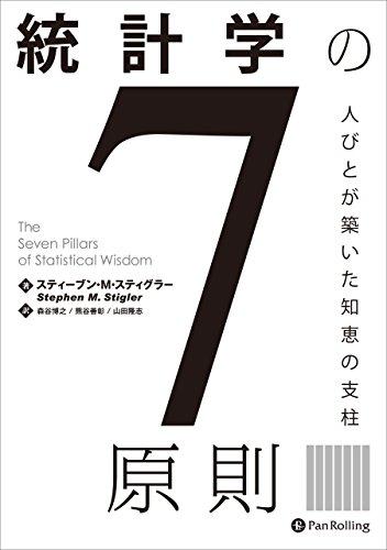 統計学の7原則 ──人びとが築いた知恵の支柱の詳細を見る