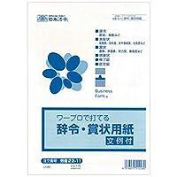 日本法令/ワープロで打てる辞令・賞状用紙B5 / 労務22-11 / 1セット == 200枚:20枚×10パック ==