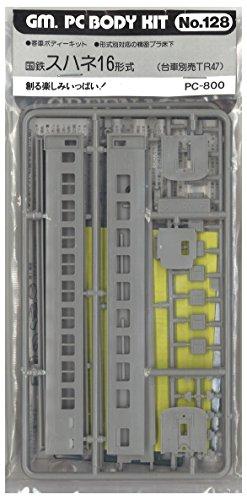 Nゲージ 128 スハネ16 (未塗装車体キット)