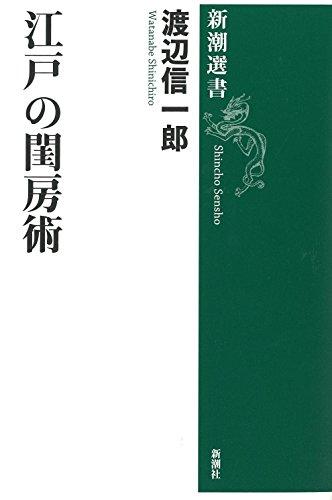 新潮選書 江戸の閨房術