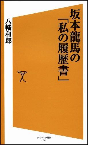 坂本龍馬の「私の履歴書」 (ソフトバンク新書)の詳細を見る