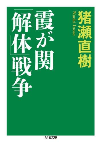 霞が関「解体」戦争 (ちくま文庫)