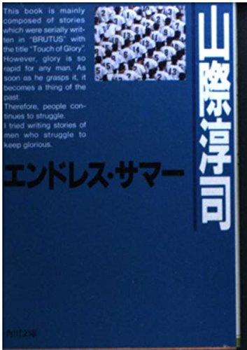 エンドレス・サマー (角川文庫 (6145))の詳細を見る