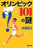 「オリンピック 101の謎 (新潮文庫)」販売ページヘ