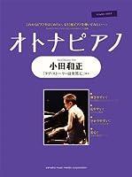 ピアノソロ オトナピアノ ~小田和正~