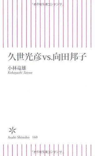 久世光彦vs.向田邦子 (朝日新書)の詳細を見る