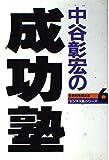 中谷彰宏の成功塾 (生き方を変える「ビジネス塾」シリーズ)