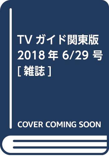 TVガイド関東版 2018年 6/29 号 [雑誌]...