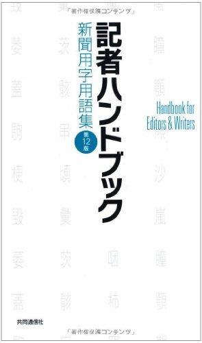 記者ハンドブック 第12版 新聞用字用語集の詳細を見る