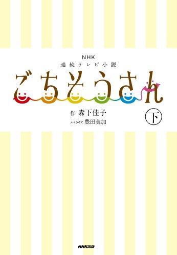 NHK連続テレビ小説 ごちそうさん 下