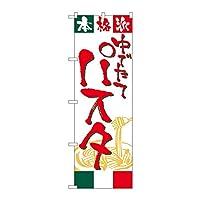 のぼり 2147 パスタ 【人気 おすすめ 通販パーク】