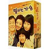 [DVD]震える胸 DVD BOX