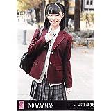 【山内瑞葵】 公式生写真 AKB48 NO WAY MAN 劇場盤 夢へのプロセスVer.