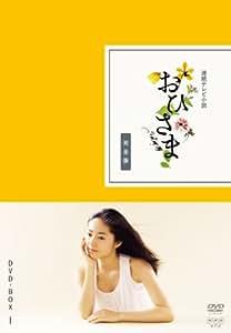 おひさま 完全版 DVD-BOX1【DVD】