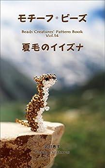 [北村 恵子]のモチーフ・ビーズ: 夏毛のイイズナ Beads Creatures' pattern book