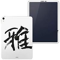 igsticker iPad Pro 12.9 inch インチ 専用 apple アップル アイパッド 2018 第3世代 A1876 A1895 A1983 A2014 全面スキンシール フル 背面 側面 正面 液晶 タブレットケース ステッカー タブレット 保護シール 人気 日本語 漢字 001652