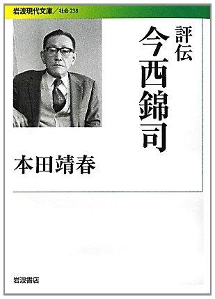 評伝 今西錦司 (岩波現代文庫)の詳細を見る