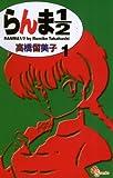 らんま1/2〔新装版〕 / 高橋留美子 のシリーズ情報を見る