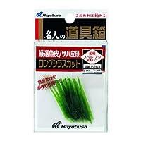 ハヤブサ(Hayabusa) 厳選魚皮 サバ皮緑ロングシラスカット 38 P263
