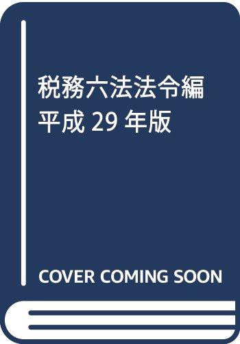 税務六法法令編平成29年版