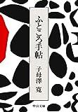 ふところ手帖 (中公文庫)