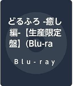 どるふろ -癒し編-【生産限定盤】(Blu-ray+CD)