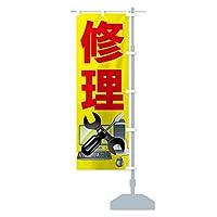 パソコン修理 のぼり旗(レギュラー60x180cm 左チチ 標準)