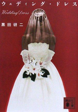 ウェディング・ドレス (講談社文庫)の詳細を見る