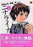 ニナライカ / 川崎 ぶら のシリーズ情報を見る