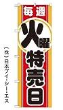 送料0円【毎週火曜特売日】のぼり旗 3枚セット 1枚あたり@1,650円 (日本ブイシーエス)24GNB1691
