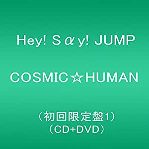 COSMIC☆HUMAN (初回限定盤1) (CD+DVD)