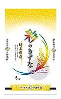 米袋 ポリ マイクロドット 埼玉産彩のきずな 虹色 5kg 1ケース(500枚入) PD-0054