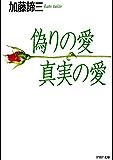 偽りの愛・真実の愛 PHP文庫