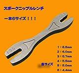 Garage.com1 1本6サイズ スポーク ニップルレンチ H145