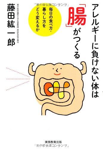 アレルギーに負けない体は「腸」がつくるの詳細を見る