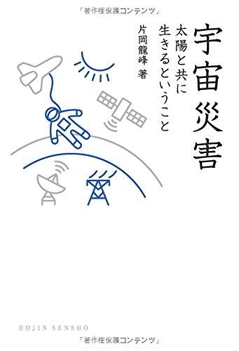 宇宙災害:太陽と共に生きるということ (DOJIN選書)の詳細を見る