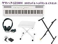 【 X型スタンド KS100B + ヘッドホン + 折り畳みイス セット 】 ヤマハ/YAMAHA 電子ピアノ Pシリーズ P-121WH (ホワイト)