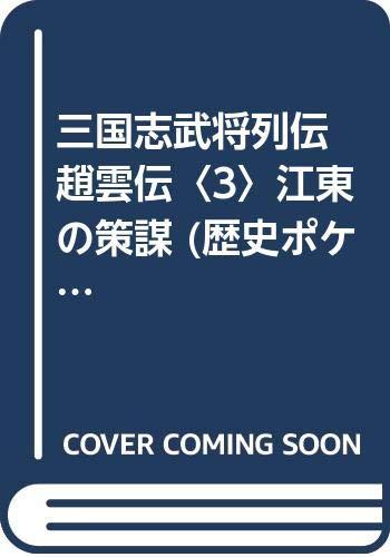 三国志武将列伝 趙雲伝〈3〉江東の策謀 (歴史ポケットシリーズ)の詳細を見る