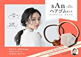 sAn ヘアゴム SPECIAL BOOK