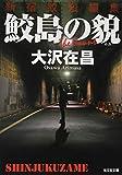 鮫島の貌: 新宿鮫短編集 (光文社文庫)