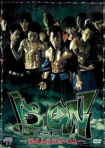 B→ON ビーオン 蘭城高校危機一髪篇 [DVD]