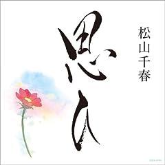 松山千春「思ひ」のジャケット画像