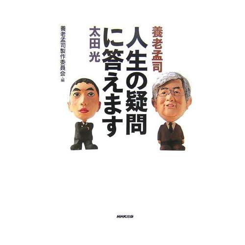 養老孟司 太田 光 人生の疑問に答えます