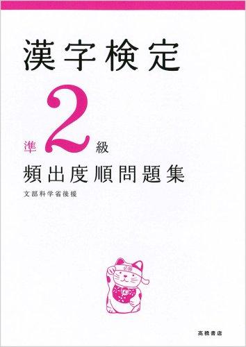 漢字検定準2級頻出度順問題集の詳細を見る
